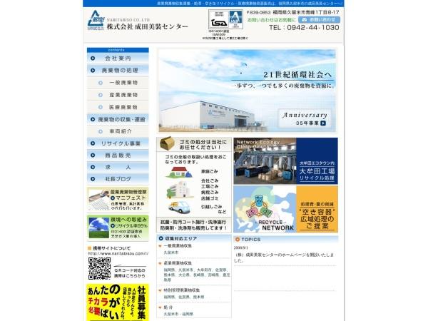 Screenshot of www.naritabisou.com