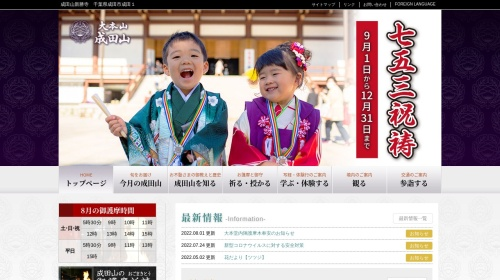 Screenshot of www.naritasan.or.jp