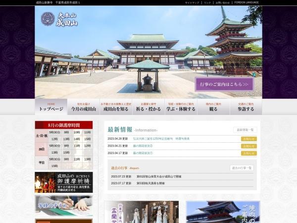 Screenshot of www.naritasan.or.jp