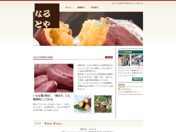http://www.narutoya.jp