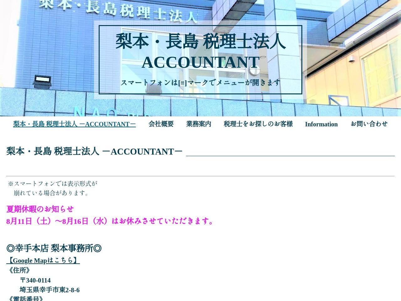 梨本・長島税理士法人