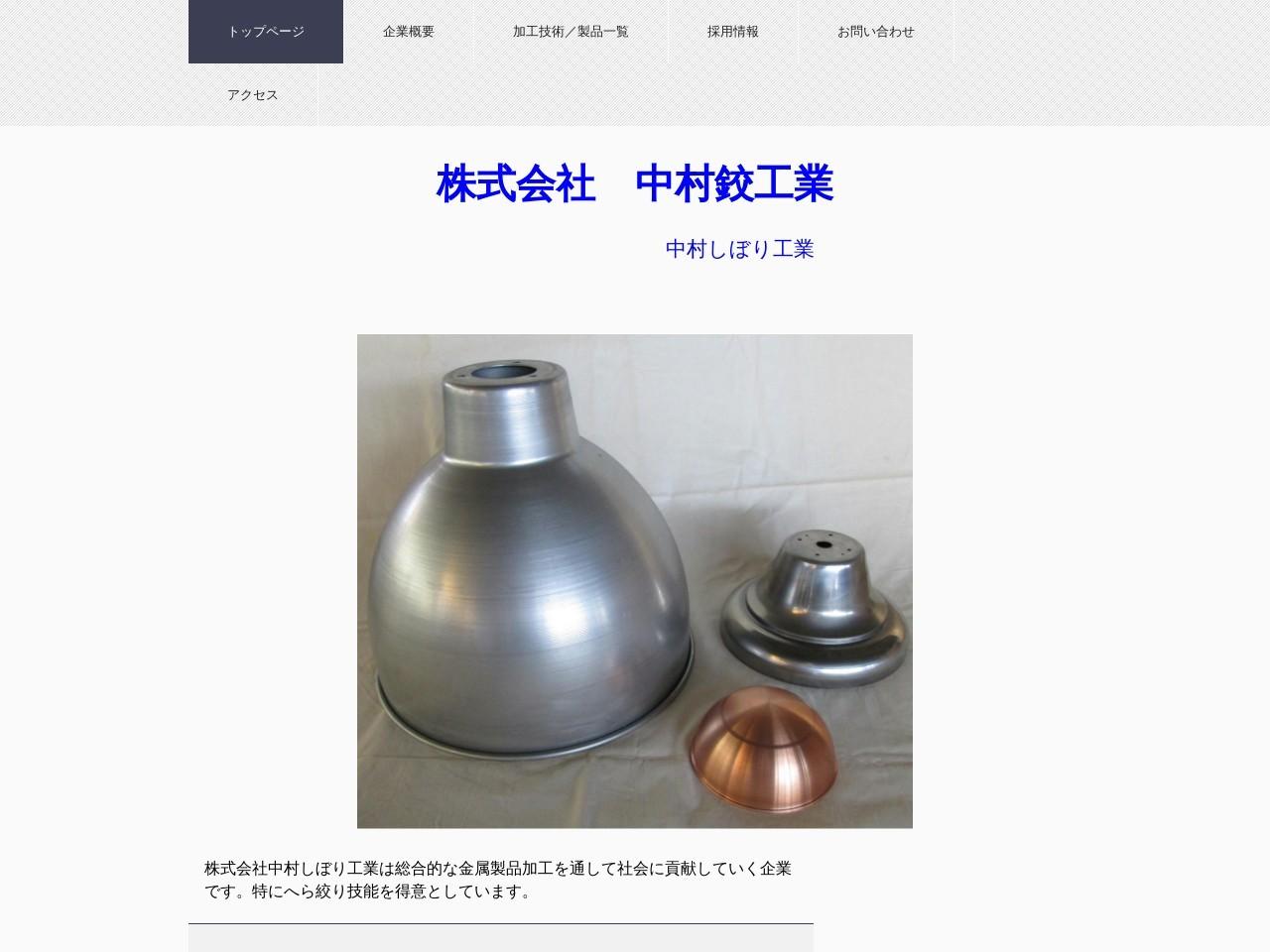 株式会社中村鉸工業