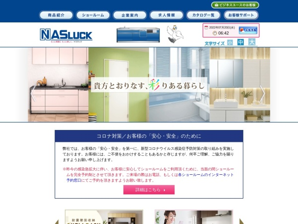 Screenshot of www.nasluck.co.jp