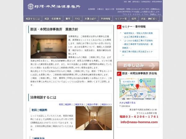 Screenshot of www.nasu-homma.com