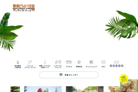 Screenshot of www.nasu-oukoku.com