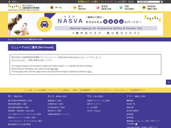 http://www.nasva.go.jp/mamoru/child_seat_search
