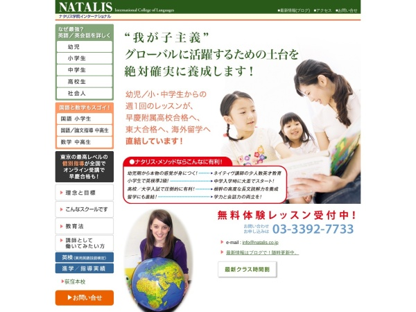 Screenshot of www.natalis.co.jp