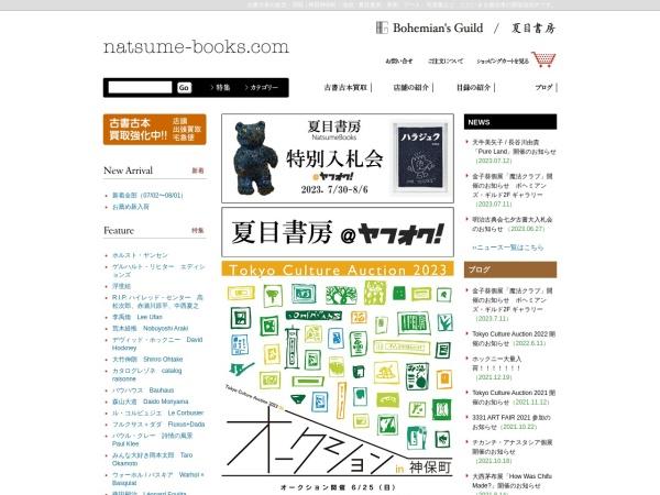 http://www.natsume-books.com/