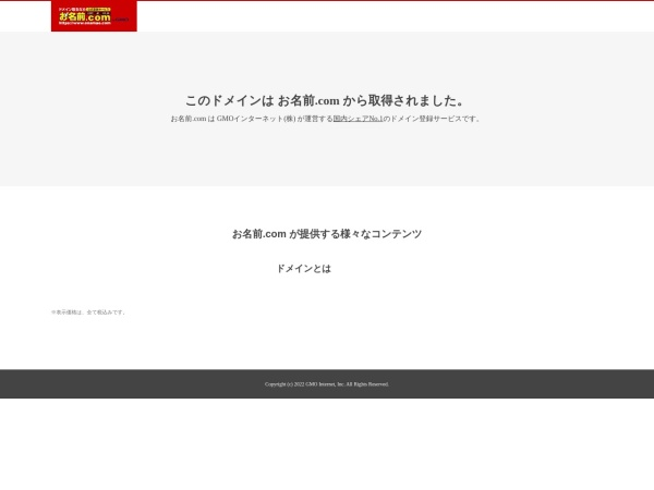 Screenshot of www.natto-men.com