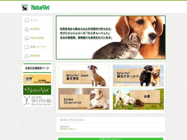 http://www.naturvet-japan.com/
