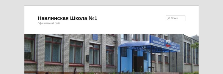 Screenshot of www.nav1.shkola.hc.ru