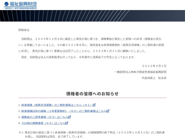 Screenshot of www.navida.ne.jp