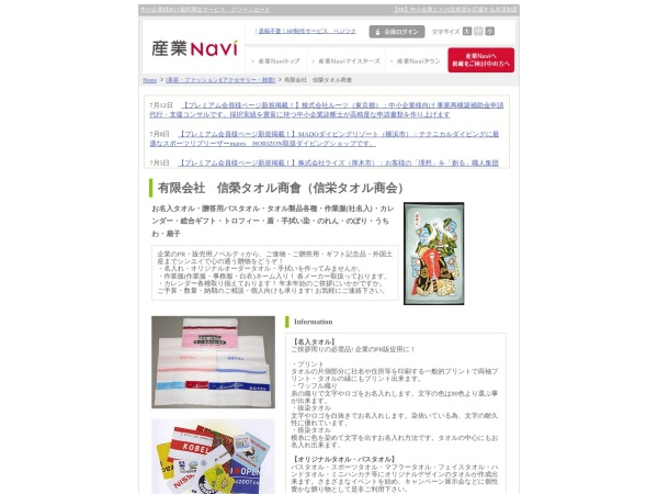 http://www.navida.ne.jp/snavi/3344_1.html
