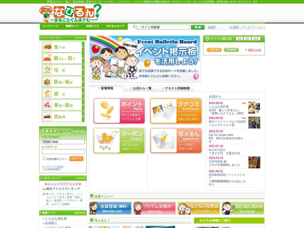 群馬なびるんのグルメ・イベント情報・ペット・動物|ぐんま県で遊ぶ地域サイト