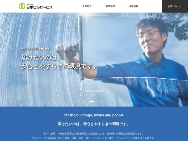 Screenshot of www.nbs-net.jp