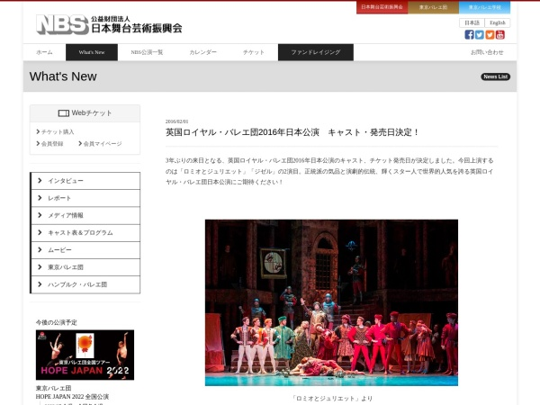 http://www.nbs.or.jp/blog/news/contents/topmenu/2016-6.html