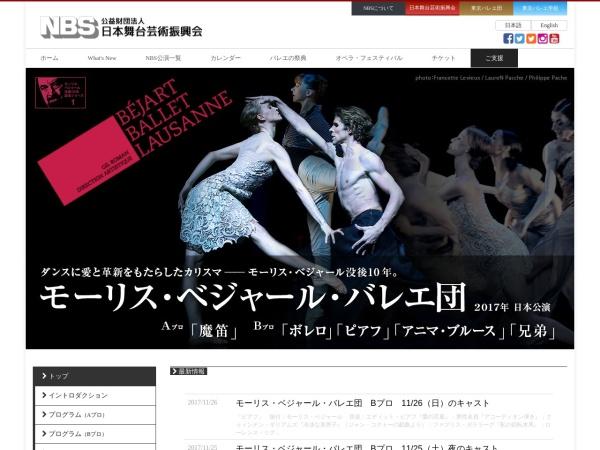 Screenshot of www.nbs.or.jp