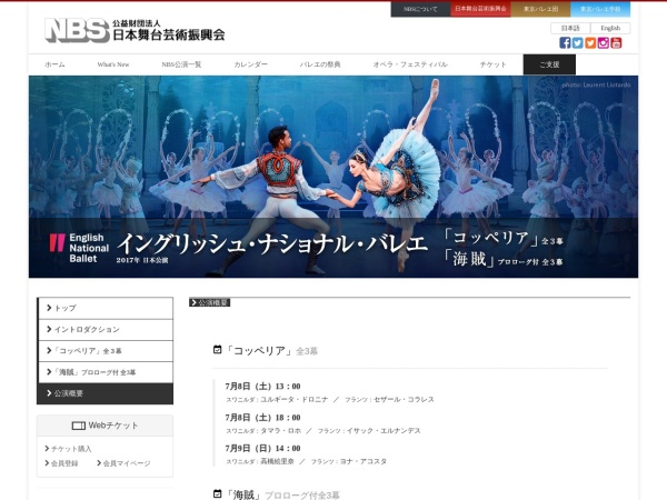 Screenshot of www.nbs.or.jp
