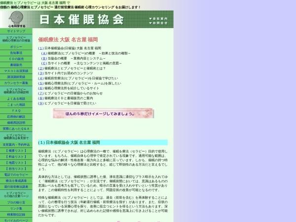 Screenshot of www.ncacom.jp