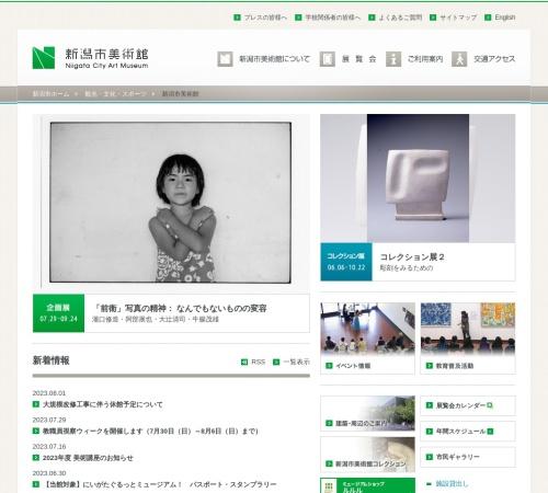 Screenshot of www.ncam.jp