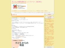 Screenshot of www.ncrc.jp