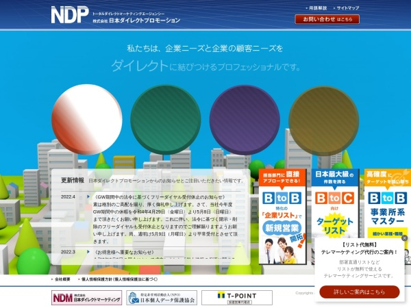 http://www.nd-promo.co.jp
