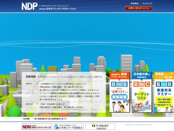 http://www.nd-promo.co.jp