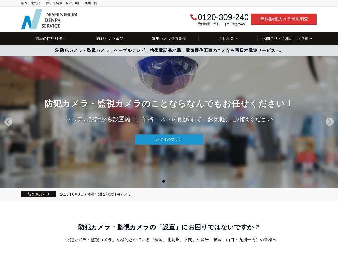 株式会社西日本電波サービス/福岡本社
