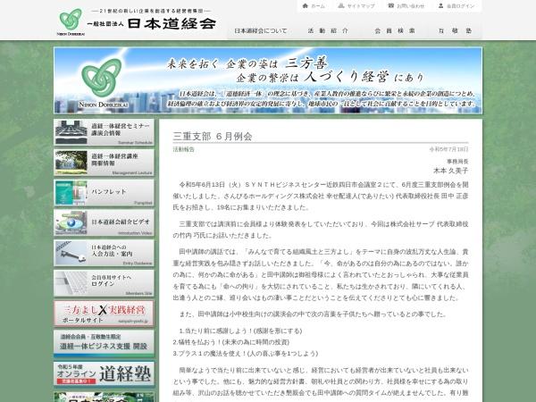 Screenshot of www.ndk.gr.jp