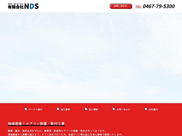 Screenshot of www.nds-ac.net