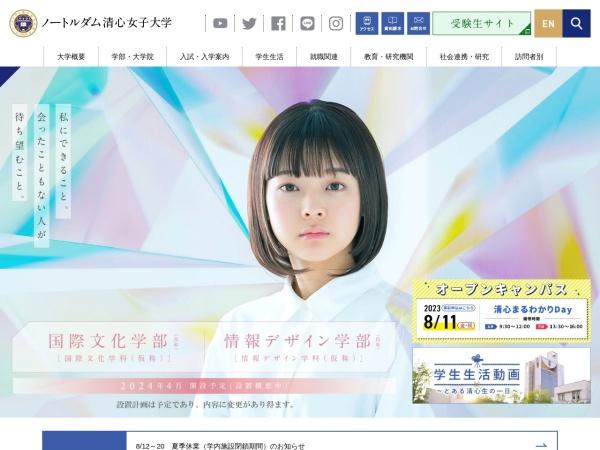 http://www.ndsu.ac.jp/
