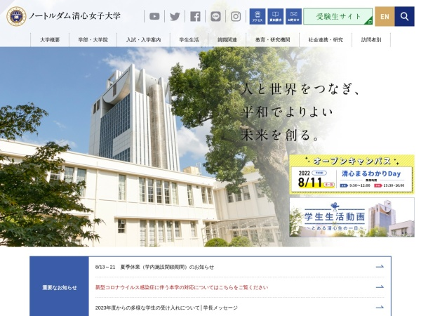 Screenshot of www.ndsu.ac.jp