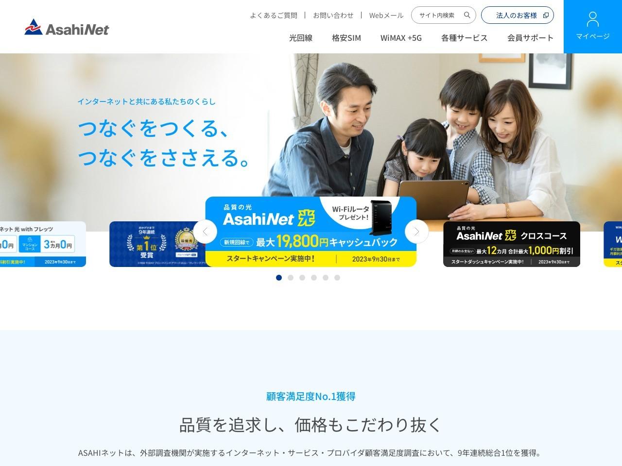 Screenshot of www.ne.jp