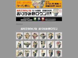 http://www.ne.jp/asahi/fickle/flickers/noguchi/menu.htm