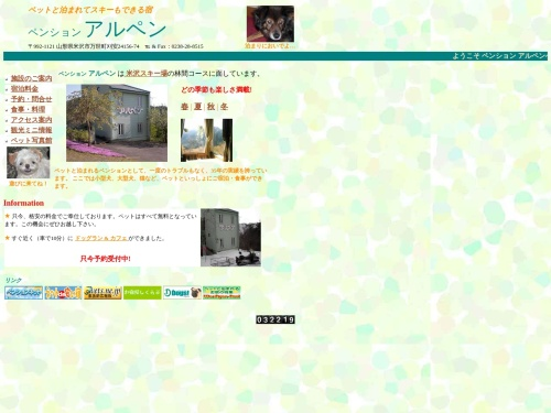 http://www.ne.jp/asahi/fogbound/journal/alpen.html