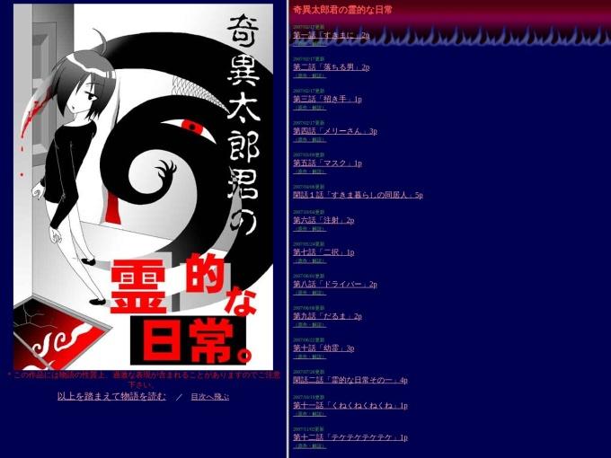 http://www.ne.jp/asahi/molmol/sky/phantomdays/phantomdaysframe.htm