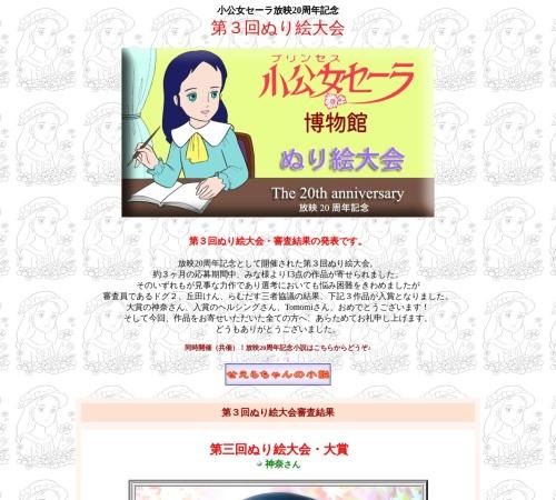 http://www.ne.jp/asahi/ramdas/sara/nurie/20th_b.html