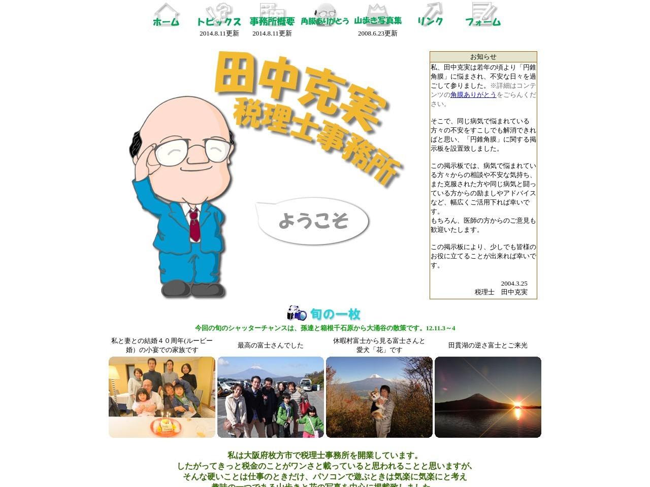 田中克実税理士事務所