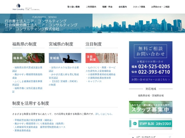 Screenshot of www.near-consulting.jp