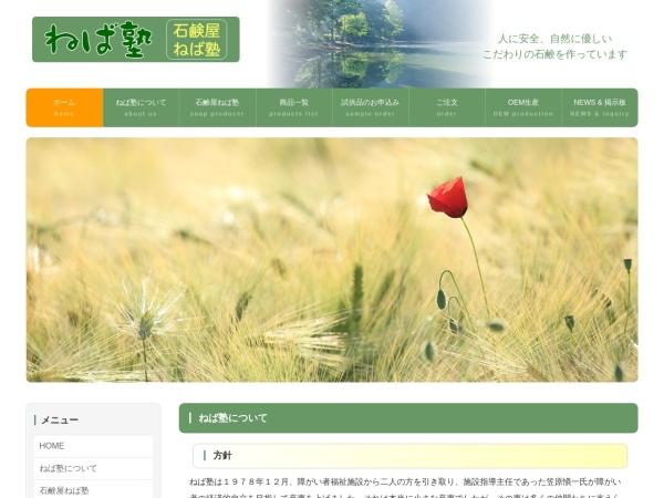 Screenshot of www.neba.co.jp