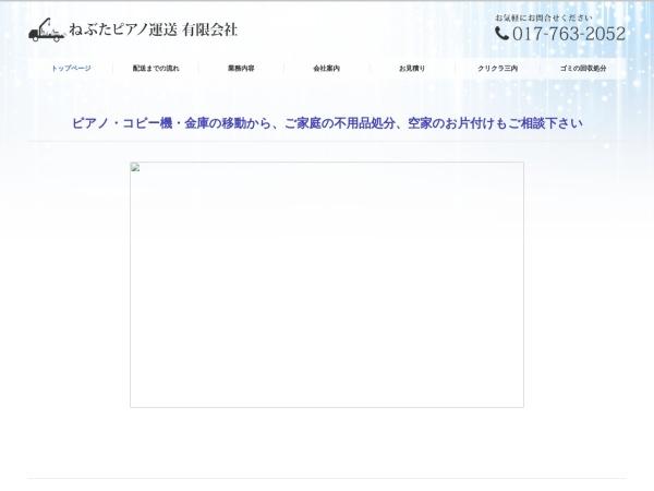 Screenshot of www.nebutapiano-unsou.com