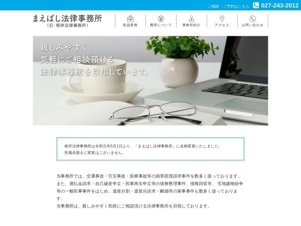 Screenshot of www.negishi-law.com