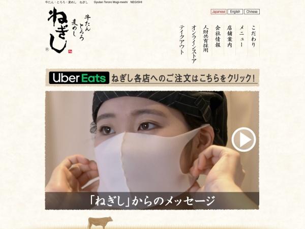 Screenshot of www.negishi.co.jp