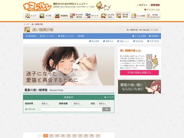 http://www.neko-jirushi.com/maigo/