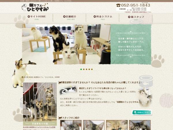 http://www.nekocafe-hitoyasumi.com