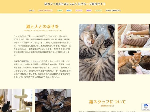 http://www.nekocafe-leon.com/