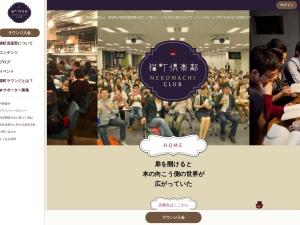 http://www.nekomachi-club.com/