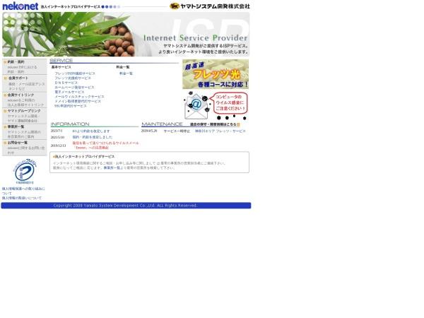 http://www.nekonet.ne.jp