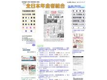 Screenshot of www.nenkinsha-u.org