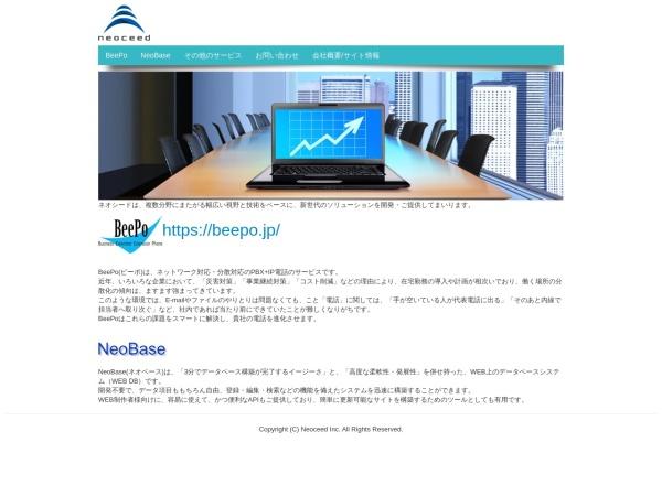 Screenshot of www.neoceed.co.jp